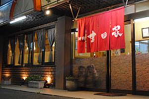 焼肉 吉田家 創業60年の吉田屋食肉店が直営する焼肉のお店です
